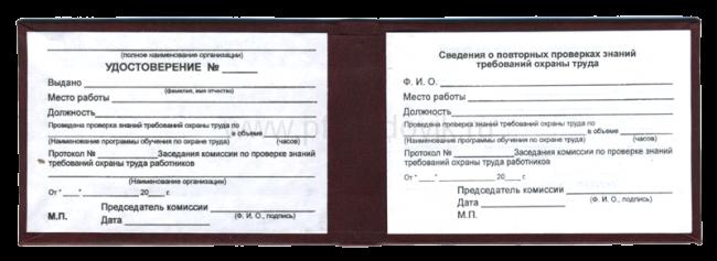 Бланк Удостоверение Об Охране Труда - фото 5
