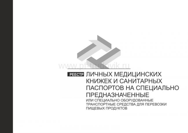 Получение личных медицинских книжек в Дзержинском
