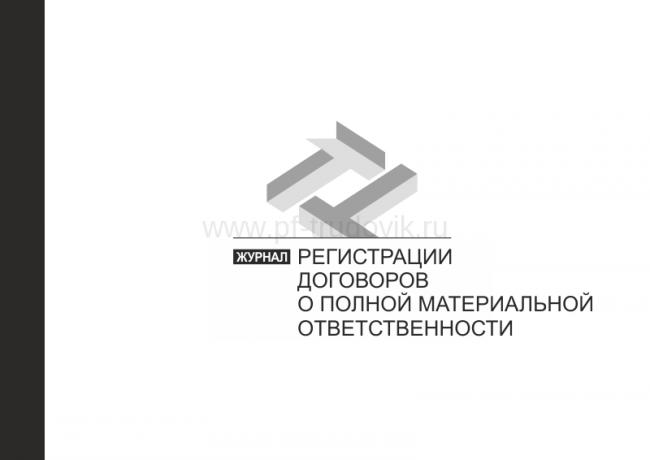 Образец Журнал Регистрации Договоров О Материальной Ответственности - фото 9