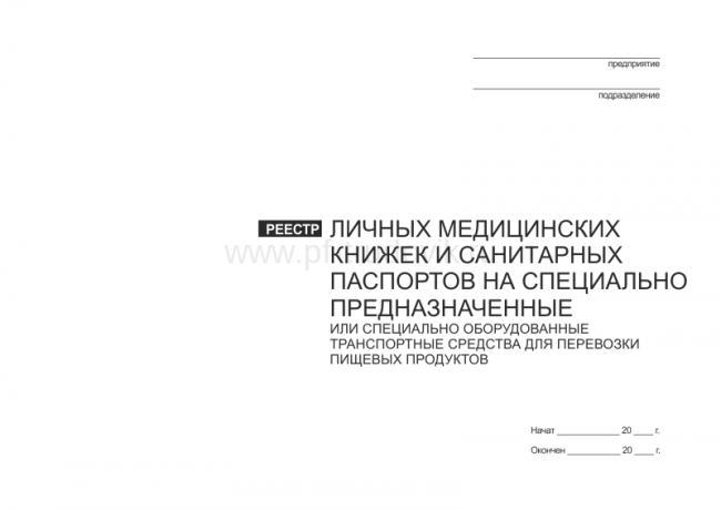 Получение личных медицинских книжек в Хотьково