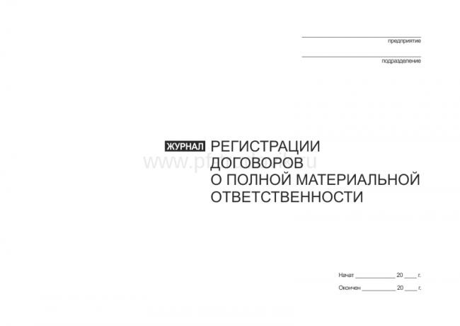 Образец Журнал Регистрации Договоров О Материальной Ответственности - фото 8