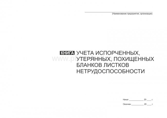 Журнал Регистрации Амбулаторных Больных