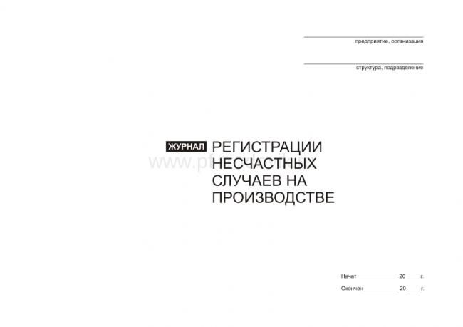 Образец Заполнения Журнала Регистрации Несчастных Случаев На Производстве