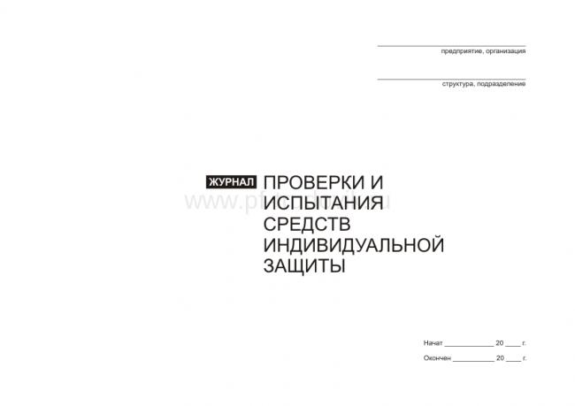 Инструкция По Применению Журнала Ппр В Электроустановках