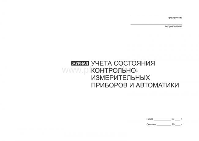 форма журнала проверки автоматики безопасности газовой котельной