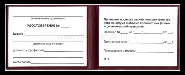 бланк удостоверения по пожарно-техническому минимуму скачать - фото 5
