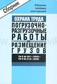 сборник правил и инструкций применяемых при эксплуатации электроустановок - фото 9